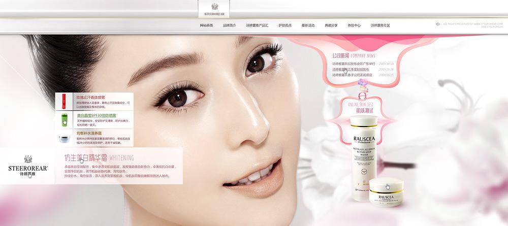 化妆品网站设计-诗婷露雅