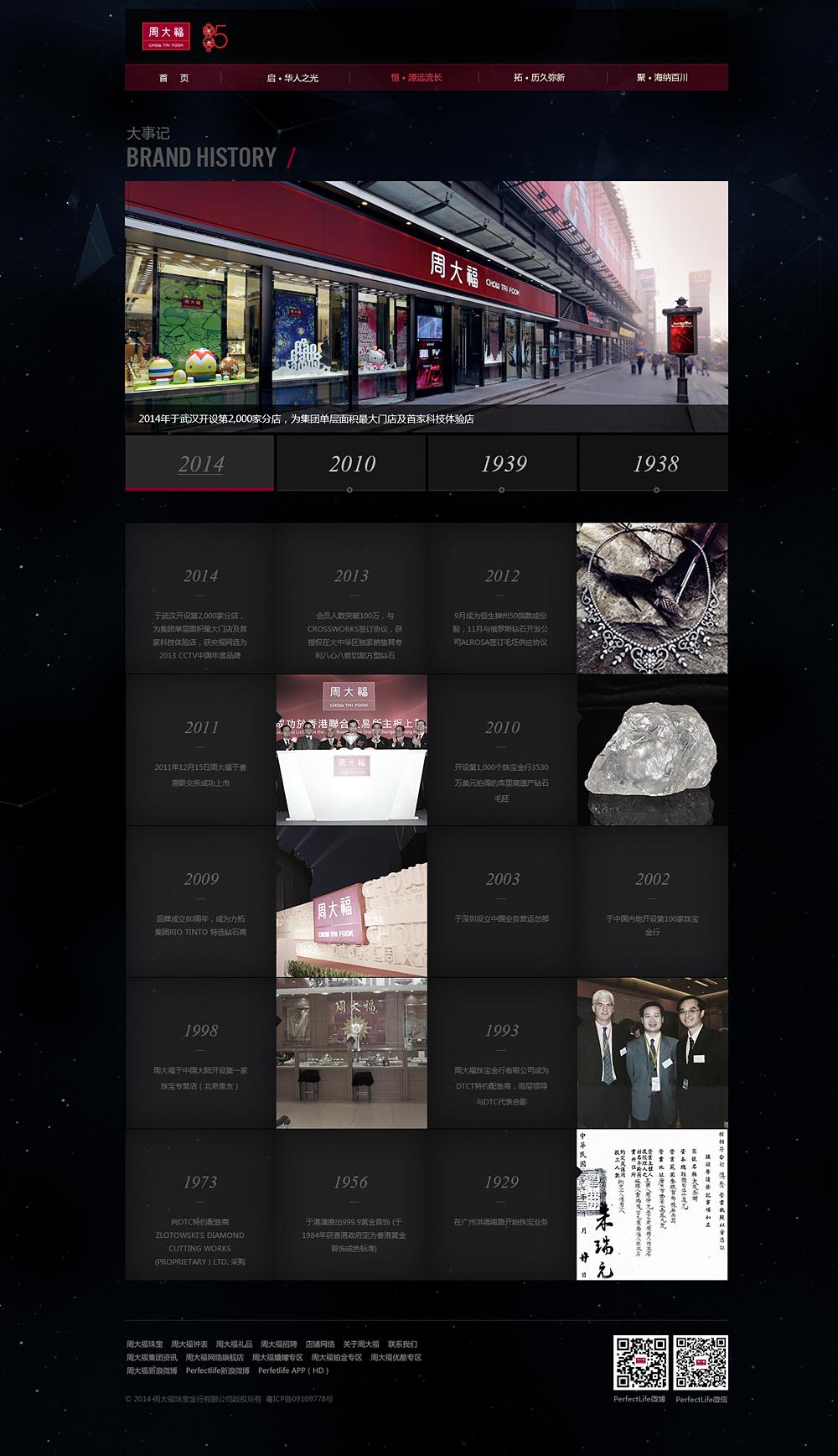 周大福专题网页设计,深圳网站建设,深圳网页设计,深圳网站设计