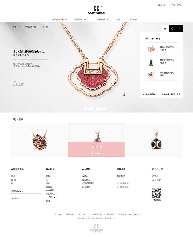 clh-cc卡美珠宝网站设计|clh网站设计|深圳网站设计i深圳网建设