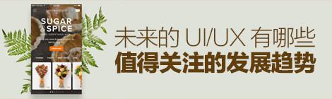 脑洞要成真!未来的UI/UX有哪些值得关注的发展趋势?