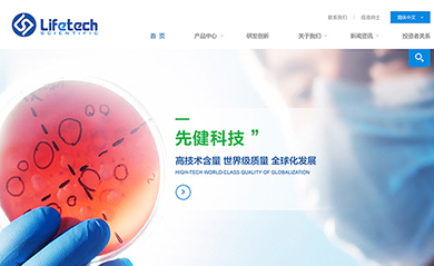 Lifetech先健科技企業品(pin)牌網站建設案例