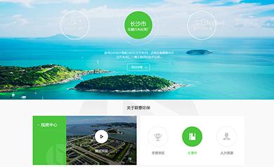 聯泰環保企業品(pin)牌網站建設案例