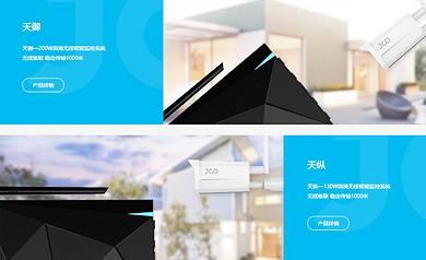 捷(jie)高(jabsco)科技網站設計企業品(pin)牌網站建設案例