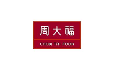 年度合作:周大福2018互联网品牌建设服务-深圳网站建设公司clh